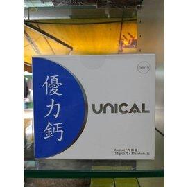 現貨 UNICAL日本優力鈣(30包/盒)