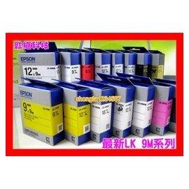 【全新公司貨】EPSON原廠 LC LK標籤機標籤帶,6∼36mm適用LW-500/LW-400/LW-600P/700