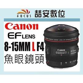 ~安 ~CANON EF 8~15mm F4 L F4L FISHEYE USM 平行輸入 魚眼 一年