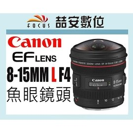 《喆安數位》CANON EF 8-15mm F4 L F4L FISHEYE USM 平行輸入 魚眼 保固一年