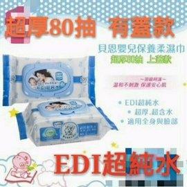 Baan貝恩 嬰兒保養柔濕巾EDI/無香料/厚款 80抽《有蓋款》【2包才出貨】