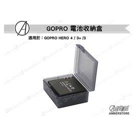 【銨鉑机店】GOPRO HERO 4 3+ 3 電池收納盒 鋰電池 收納盒 電池盒 保護盒 副廠