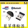 附發票【鼎立資訊】最小 USB 2.0 迷你藍芽傳輸器 A2DP手機傳輸/藍芽耳機/滑鼠/鍵盤 可自取