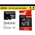 【鼎立資訊】Gigastone microSDXC UHS-I U1 64G c10記憶卡 附轉卡