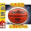 【中高級款!送運動肌肉貼!】Molten 室內外用球 高級版 GP7X 大專盃 FIBA 7號球 另GF7X 籃球