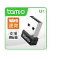 TAMIO U1-USB無線網卡 迷你網卡  隱形網卡  支援Windows XP/7/8/8.1/10