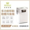 [送扇形板] 美寧 冷氣 移動冷氣 移動式冷氣 落地式 JR-AC3M