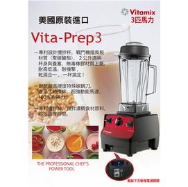美國 Vita-Mix 多 生機調理機 VITA PREP3 品 兌換券 一張兌換一台