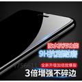 今日免運費 三星 鋼化玻璃 玻璃保護貼 S3 S4 S5 S6 S6 edge  S6 edge Plus S7 S7 edge