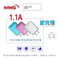 全新 HANG C3 USB 1.1A 旅行充電器 手機充電器 USB充電器 台灣檢驗認證合格 千萬保險 支援閃充