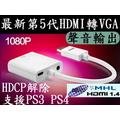 2016最新第五代台灣晶片 免電源 HDMI轉VGA HDMI線 PS3 PS4 MOD MHL 投影機 電腦螢幕 電視