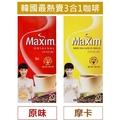 韓國 MAXIM COFFE 三合一 咖啡 紅色原味 / 黃色摩卡 20入/1盒 《Chara 微百貨》