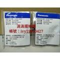 滈滈家電 Panasonic 國際牌 MX-V188 果汁機 碳刷 長度1.3MM