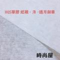 [ 時尚屋 ] 1025單膠紙襯 - 2碼 1025F 拼布襯 洋裁襯 紙襯 中薄紙襯 可代替布襯