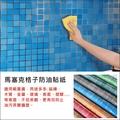 【百貨市集】TB191加厚款馬塞克格子防油貼紙 45x70CM(+/-1.5cm) 廚房防油貼 桌面保護貼 桌面保護膜