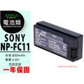 SONY DSC-F77A DSC-FX77 DSC-F77 鋰電池 NP-FC11 NP-FC10 FC11 FC10