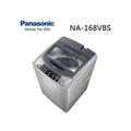 【結帳再折扣】【國際牌】15公斤 超強淨洗衣機 不鏽鋼 (NA-168VBS)  含拆箱定位、免費舊機回收