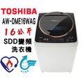 【TOSHIBA】東芝 16公斤 SDD變頻洗衣機 金鑽銀(AW-DME16WAG)《送基本安裝、舊機回收》  全新3D迴轉盤