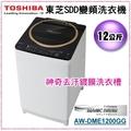 12公斤TOSHIBA東芝SDD變頻(神奇鍍膜洗衣槽)洗衣機AW-DME1200GG