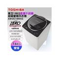 TOSHIBA 東芝 16公斤 星鑽不銹鋼SDD變頻洗衣機 AW-DC16WAG