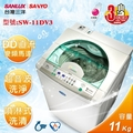 【台灣三洋SANLUX】SANYO 11kg超音波DD直流變頻。單槽洗衣機 SW-11DV3