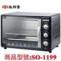 尚朋堂30公升旋風式烤箱SO-1199/SO1199