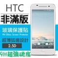 HTC 10 evo M10 U ULTRA U PLAY U11 PLUS 非滿版 鋼化玻璃貼 玻璃保護貼