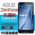 Asus ZenFone Max Plus Live玻璃保護貼 玻璃貼 ZB570TL ZB555KL ZB602KL