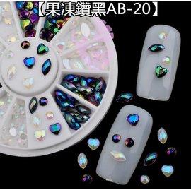 超便宜【果凍鑽黑AB-20號】 美甲 凝膠 新手 美容 星空貼 玻璃貼 星空膠 美甲 飾品 ~P1-8