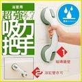 現貨 浴室防水強力吸盤把手扶手