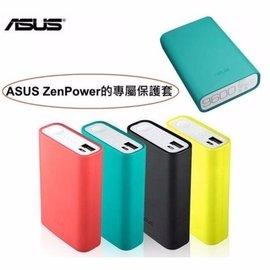 (當天出貨)華碩行動電源 保護套 ASUS Zenpower 9600 / 10050mah 原廠