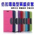 造型 暗扣 皮套 HTC 10 825 828 M10 desire 10 lifestyle D10 手機 保護 套 殼 支架 仿扣環
