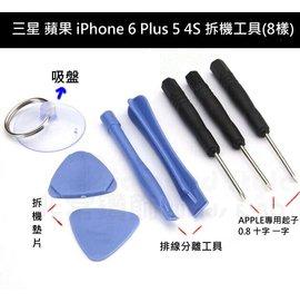 三星 蘋果 iPhone 6 Plus 5 4S 拆機工具 (8樣) 五星型螺絲起子 拆機棒 手機 維修 拆機工具組合