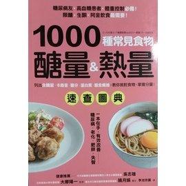 1000種常見食物醣量 熱量速查圖典 近 庫存書