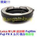 Leica M LM鏡頭轉接Fuji Fujifilm X-Mount FX轉接環 X接環可無限遠Voigtlander