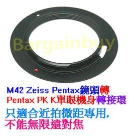 全新 無擋板無檔版 M42-PK 轉接環 M42鏡頭轉PENTAX機身轉接環 M42轉PK MACRO 微距近攝專用