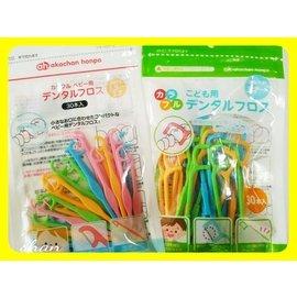 (預購) 阿卡將 Akachan  寶寶 幼兒/兒童專用潔牙牙線 1.5-3歲 /3歲以上 阿卡醬