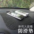 大面積 多功能防滑墊 車用 手機 止滑墊 神奇 魔術防滑墊 HTC 三星 iphone 67 8 sony oppo 蘋果 小米