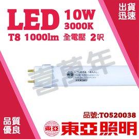 [喜萬年] 含稅 TOA東亞 LTU008-10AAL LED T8 10W 2呎 3000K 黃光 全電壓 日光燈管 TO520038