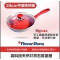 美國FlavorStone紅寶石超耐磨不沾鍋