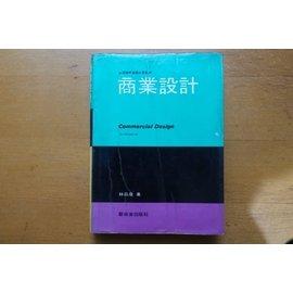 C.M. 館  300元 商業 藝術家出版社 理論 基礎 實務
