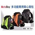 MotoBoy 多功能兩用背心背包 反光 水袋專用背包 運動/重機/摩托車/越野/自行車背包 MB-TB01