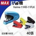 【雨傘大師】MAX 美克司 Vaimo 平貼雙排訂書機 HD-11FLK (訂書機/訂書針/釘書機/釘書針)