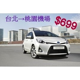 機場接送台北→機場699元 一律公定價 殺價一律不接 女司機 安全舒適貼心 包車 旅遊 短