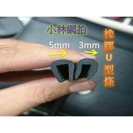 3*13mmU型條10米+發票 EPDM橡膠U型條.耐候性佳.U型條.ㄇ型條 ㄈ型條鐵板包覆.防止割傷.防刮.保護.包邊美觀.安全.方便