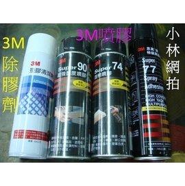 3M噴膠74#吸音棉專用噴膠.77#超強黏度噴膠.90#超強萬用膠.3M除膠劑.保證黏的牢
