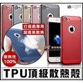 [免運費] APPLE 蘋果 iPhone 8 PLUS 頂級散熱殼 黑色 藍色 紅色 金色 玫瑰金 保護殼 i8 +