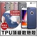 [免運費] APPLE 蘋果 iPhone 8 PLUS 頂級散熱殼 透氣空壓殼 哀鳳8+ i8 空壓殼 玫瑰金 酒紅色