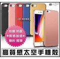 [免運費] APPLE 蘋果 iPhone 8 PLUS 頂級金屬殼 透氣空壓殼 哀鳳8+ i8 空壓殼 玫瑰金 酒紅色