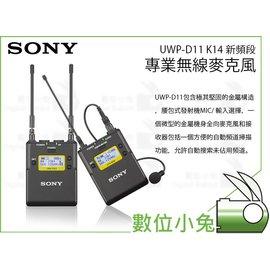 小兔~SONY UWP~D11 K14新頻段 領夾式無線麥克風~自動追頻 MIC 腰包式 無4G LTE干擾 貨